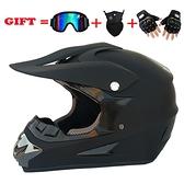頭盔 摩托車越野盔 四季男女山地自行車全盔小型盔越野 夢藝家