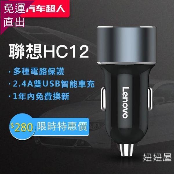 聯想車充車載充電器快充車充多功能點煙器雙USB12V24V通用一拖二 【快速出貨】