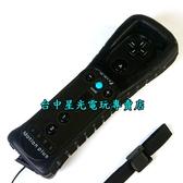 【Wii週邊 可刷卡】☆ 副廠 右手 內建強化器 無線控制器 震動手把 搖桿 ☆【台中星光電玩】