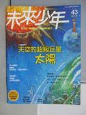 【書寶二手書T1/少年童書_PKC】未來少年_43期_天空的超級巨星-太陽等