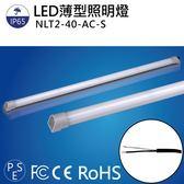 LED 薄型燈 NLT2-40-AC-S 光通量2800lm 照度530lx 機內燈 /條燈/照明燈/配電箱