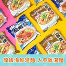 韓寶 KORMOSA 龍蝦海鮮湯麵 人參雞湯麵 單包 泡麵 110g/包 現貨