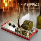 陶瓷酒瓶切割器工具玻璃刀家用切割機玻璃瓶...