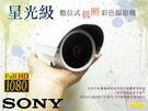 ►高雄/台南/屏東監視器◄ SONY A...