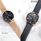 MANGO 米蘭優雅 雙眼 任意搭配 米蘭帶 皮帶 女錶 防水手錶 學生錶 不銹鋼 玫瑰金x藍 MA6731L-55R