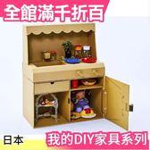 【小廚房2】日本原裝 我的DIY家具系列 秘密基地 家家酒 兒童節 熱銷 聖誕節新年【小福部屋】