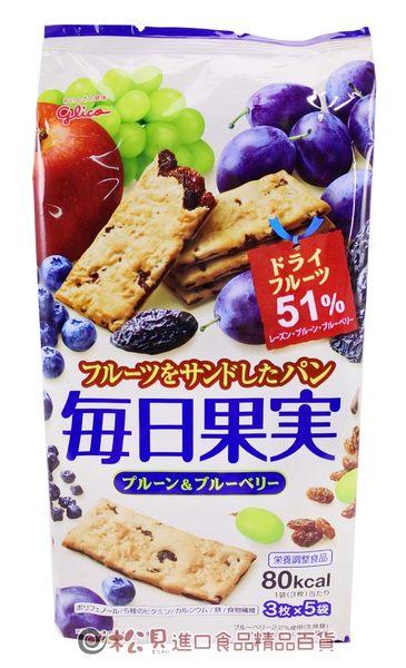 《松貝》固力果每日果實餅乾(黑棗&藍莓)112g【4901005184435】bc31