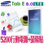 Samsung GALAXY Tab E 8.0 LTE 贈5200行動電源+螢幕貼 三星平板電腦 T3777 24期0利率 免運費