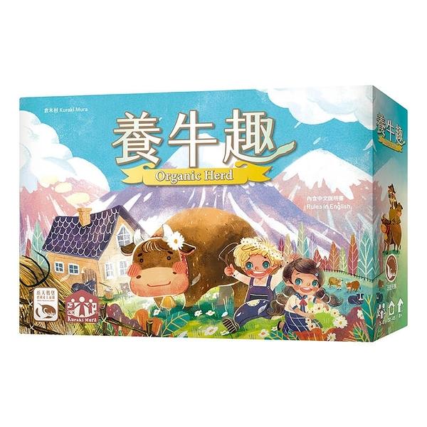 『高雄龐奇桌遊』 養牛趣 ORGANIC HERD 繁體中文版 正版桌上遊戲專賣店