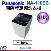 【信源】)11公斤【Panasonic 國際牌】定頻洗衣機NA-110EB / NA-110EB-W / NA110EB