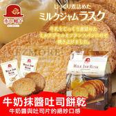 日本 紅帽子 牛奶抹醬吐司餅乾 100g 吐司餅乾 烤土司片 烤土司餅 法國土司 高帽子