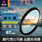 【B+W減光鏡】67mm ND106 F-Pro Filter ND64 1.8E 單層鍍膜 減六格 捷新公司貨 屮T6