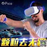 VR眼鏡 Pico VR眼鏡一體機家庭室內虛擬現實體感遊戲4k視頻ar眼睛 JD下標免運