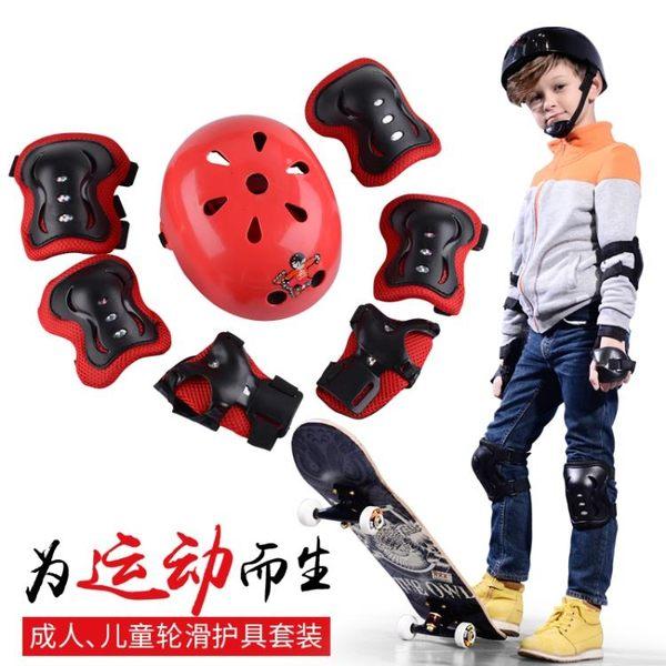 兒童成人滑板溜冰鞋自行車專用蝴蝶護膝護全館免運