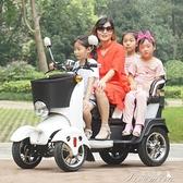 電動三輪車 小龜王多座位72V電動三輪車家用小型三輪電瓶四輪代步車接送孩子 新年禮物YYS