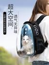 貓包寵物包透明太空艙貓包外出便攜貓咪背包貓書包背貓包雙肩貓籠WD 小時光生活館