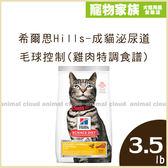 寵物家族-希爾思Hills-成貓泌尿道毛球控制(雞肉特調食譜)3.5磅(1.59kg)