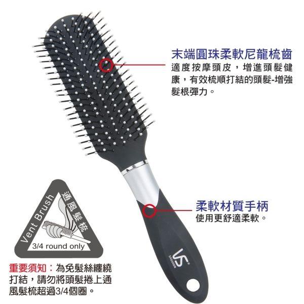沙宣VSS76501BW輕柔系列-萬用造型髮梳
