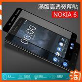 諾基亞6滿屏玻璃貼 NOKIA 3 5 6黑色白色全屏防刮花熒幕貼 小米Mix2全包邊滿版保護貼清晰高透鋼化膜