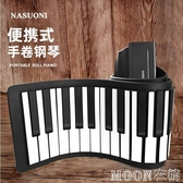 吶嗦尼手卷鋼琴88鍵專業midi加厚折疊鍵盤初學者學生便攜電子鋼琴YJT moon衣櫥