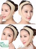 大V瘦臉面罩繃帶 臉部線雕拉皮帶罩收緊雙下巴提升臉部防止下垂 七色堇