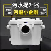 排汙泵 汙水提升泵全自動家用提升器地下室衛生間馬桶切割抽 第六空間 igo