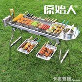 原始人不銹鋼燒烤架戶外5人以上家用木炭燒烤爐野外工具3全套爐子 卡布奇諾igo