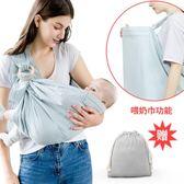 美國KissBaby嬰兒背帶四季多功能前抱西爾斯背巾新生兒橫抱式背袋【米拉生活館】