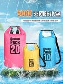 戶外防水袋大容量漂流潛水沙灘手機收納袋溯溪游泳浮潛防水包背包 深藏blue