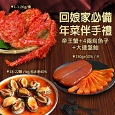 【屏聚美食】回娘家伴手禮組(熟凍帝王蟹、烏魚子、大連盤鮑)