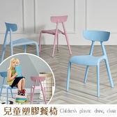 FDW【310AP】北歐風兒童塑膠靠背餐椅/學習椅/幼稚園/小凳子/用餐椅