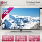 【LG】55型 一奈米4K IPS智慧物聯網電視 (55SM8600PWA) (含運費/基本安裝/6期0利率)