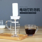 啡憶 打奶泡器 家用電動打奶器 小型牛奶打泡機 自動攪拌杯奶泡壺 快速出貨