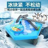 兒童抖音拯救小企鵝砸冰塊桌面親子企鵝破冰游戲敲冰塊玩具追夢igo      易家樂