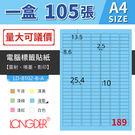 【龍德】三用電腦標籤紙 189格 LD-...