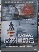 挖寶二手片-G12-059-正版DVD*電影【反恐追殺令】-拉塞查伯特*蘿倫荷莉*安格斯麥克菲恩