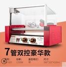 匯利烤腸機熱狗機商用火山石烤香腸機全自動臺灣小型火腿腸機器 小山好物