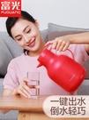 保溫水壺保溫壺家用熱水瓶大容量開水壺暖壺家用水壺保 花樣年華
