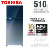 【佳麗寶】-加入購物車驚喜價(TOSHIBA)510L二門玻璃鏡面變頻電冰箱GR-AG55TDZ