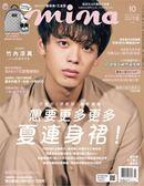 mina米娜時尚國際中文版 10月號/2018 第189期
