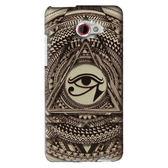 htc Butterfly S 901e 蝴蝶S 手機殼 軟殼 保護套 眼睛金字塔