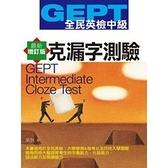 GEPT全民英檢中級克漏字測驗(2012版)
