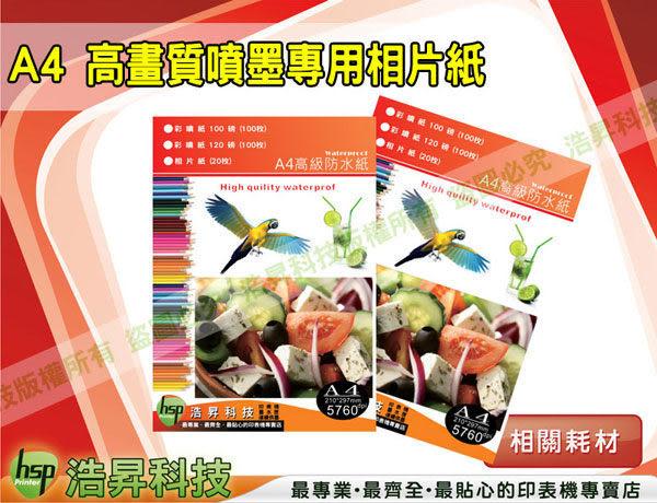 A4 高畫質彩色噴墨專用相片紙 / 1包20張