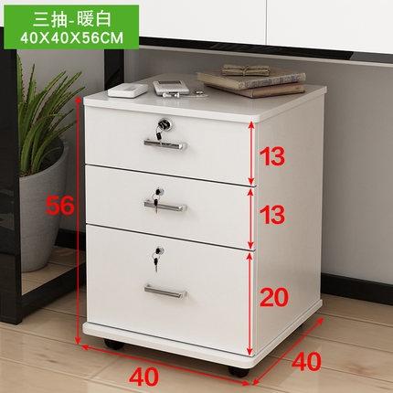 辦公文件櫃40*40*56cm木質資料櫃桌下移動矮櫃帶鎖a4抽屜櫃儲物櫃活動小櫃子