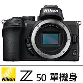 NIKON Z50 BODY 單機身 總代理公司貨 刷卡分期零利率 無反 Z7 Z6