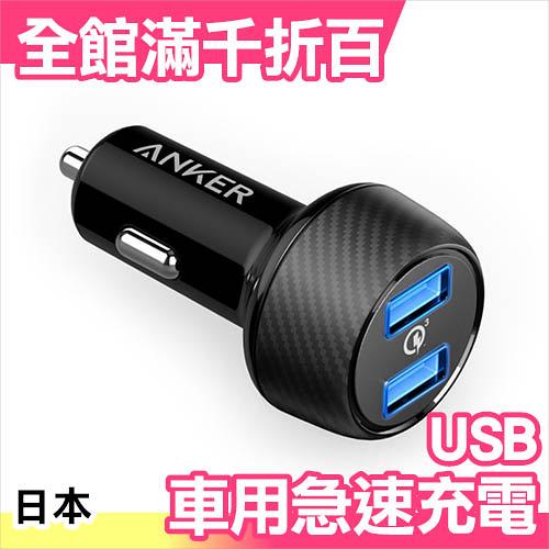 日本 Anker USB 車充 點煙器用 車用快速充電器 Quick Charge 3.0【小福部屋】