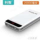 20000毫安聚合物大容量智慧充電寶手機通用便攜行動電源蘋果Xvivo華為『小淇嚴選』