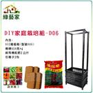 【綠藝家】DIY家庭栽培組//型號D06
