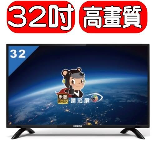 HERAN禾聯【HD-32DFK】電視《32吋》