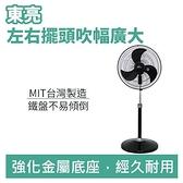 東亮 TL-1861 18吋 強化金屬管立扇